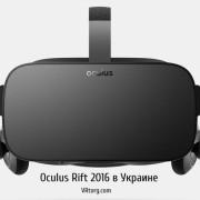 Rift 2016 пользовательская версия в Украине