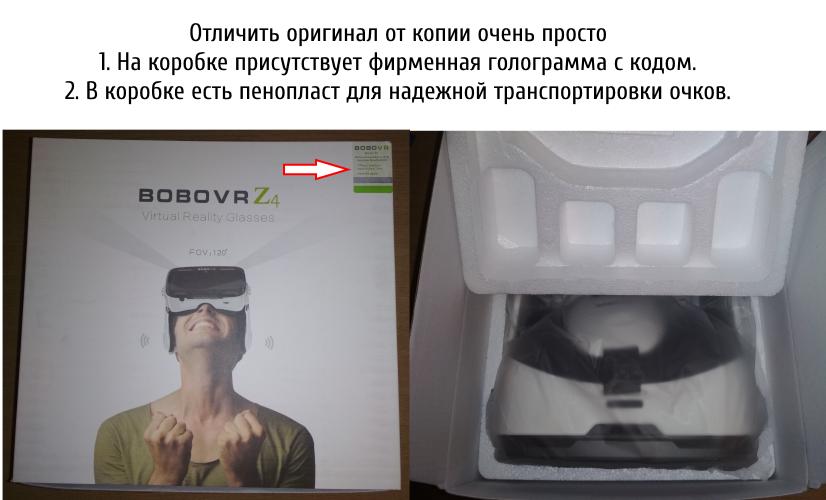 bobovr z4 оригинал