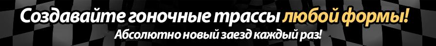 gonochnaja-doroga